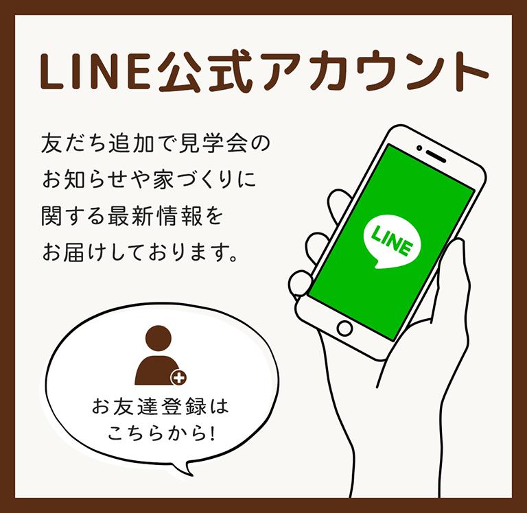 LINE公式アカウント 廣創建設工業